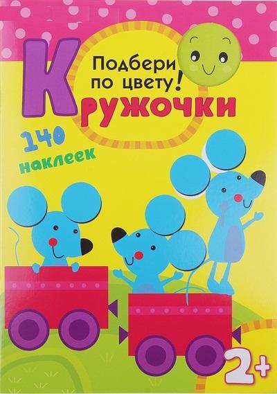 Книга с заданиями из серии Кружочки - Подбери по цвету!Развивающие наклейки<br>Книга с заданиями из серии Кружочки - Подбери по цвету!<br>