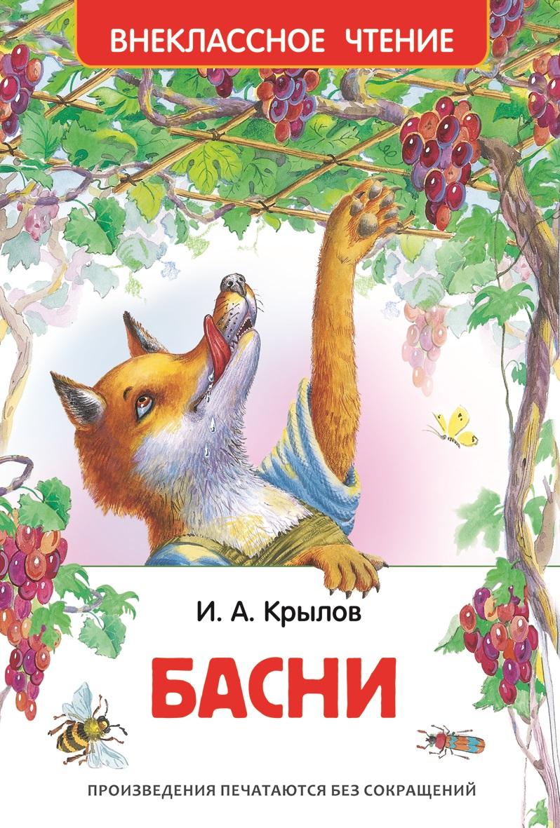 Купить Книга Крылов И. «Басни», Росмэн