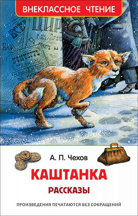 Сборник рассказов из серии Внеклассное чтение – А. Чехов КаштанкаВнеклассное чтение 6+<br>Сборник рассказов из серии Внеклассное чтение – А. Чехов Каштанка<br>