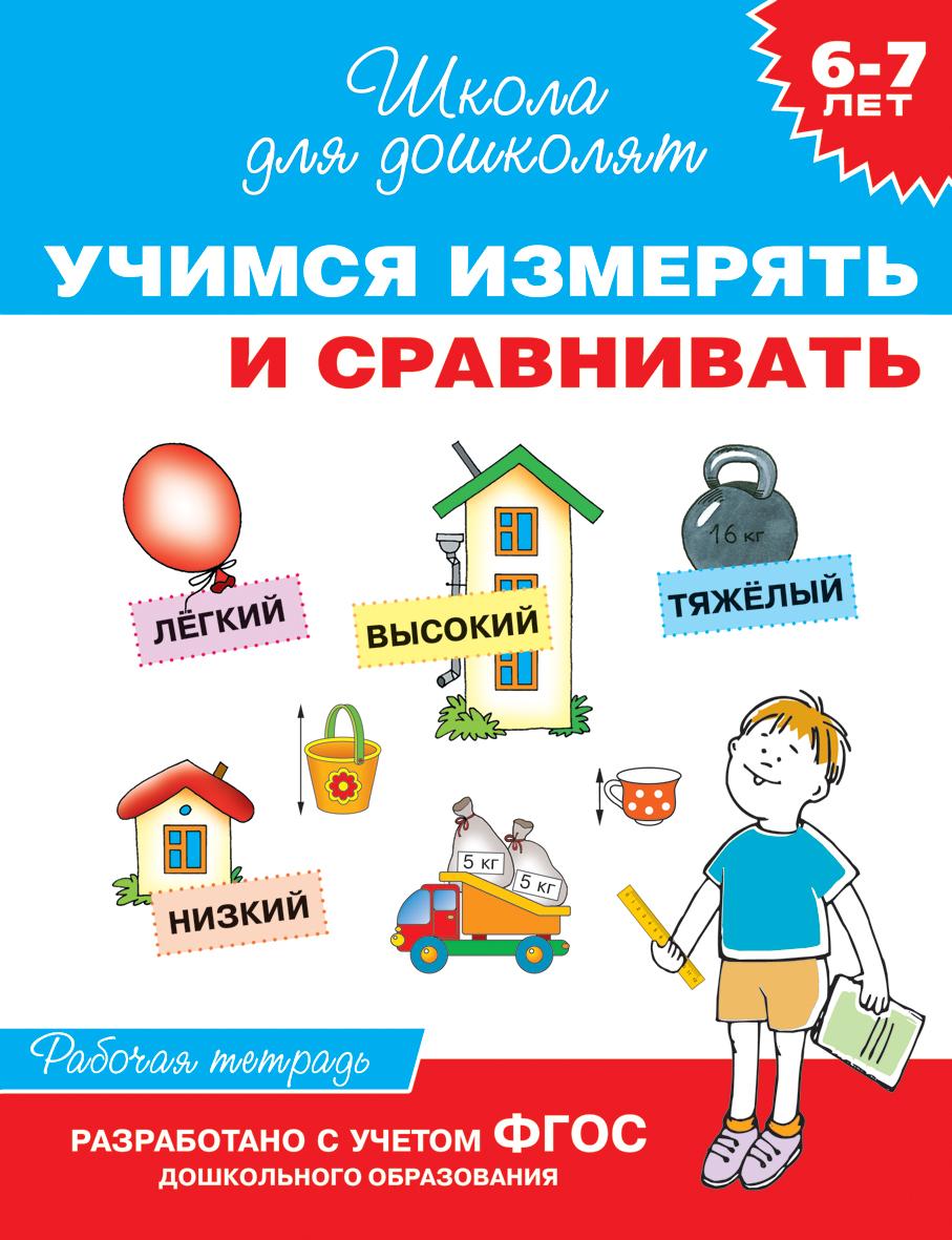картинка Рабочая тетрадь «Учимся измерять и сравнивать, для детей 6-7 лет». от магазина Bebikam.ru