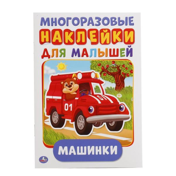 Активити А5 с многоразовыми наклейками Машинки фото