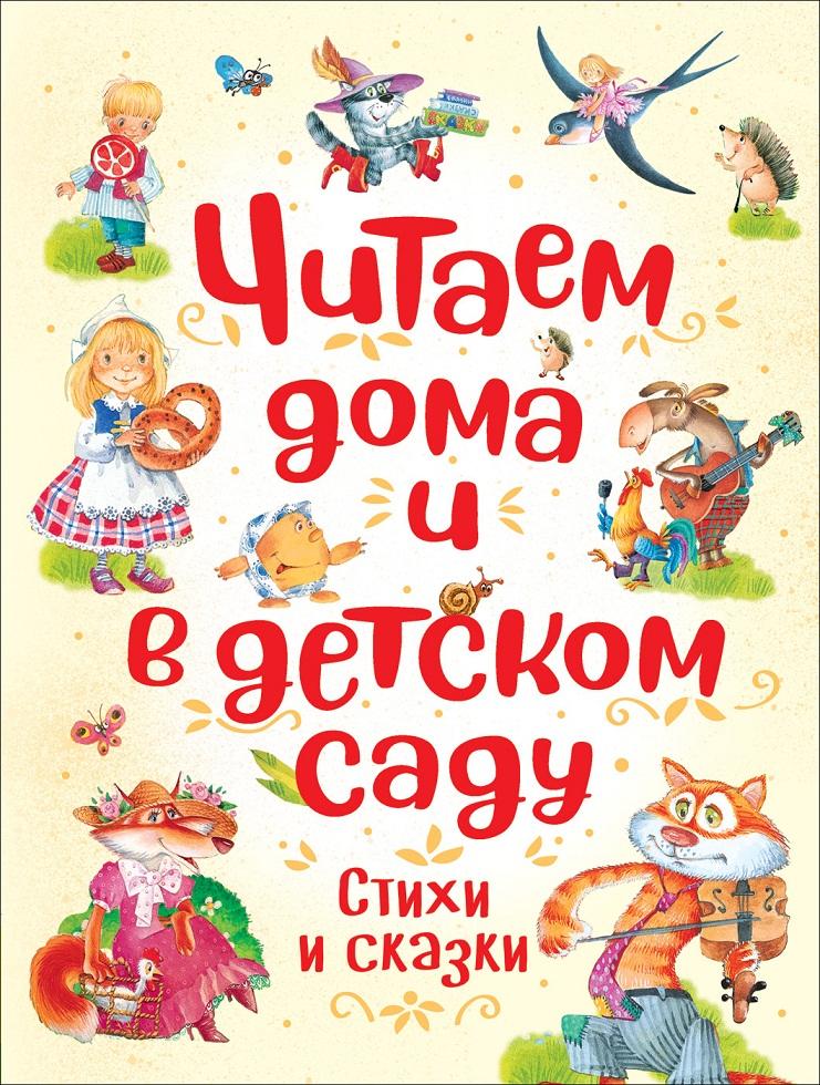 Купить Сборник - Читаем дома и в детском саду, Росмэн