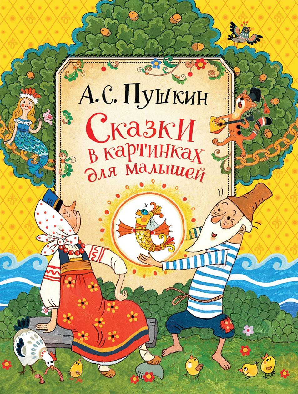 Купить Книга – Сказки в картинках для малышей, Пушкин А.С., Росмэн