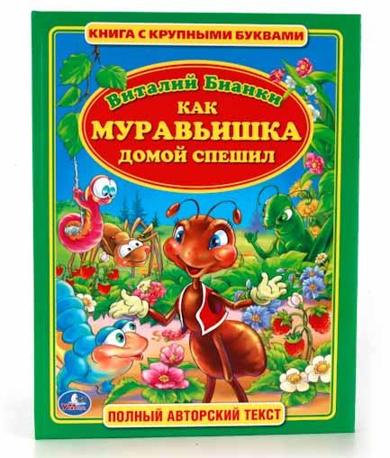 Книга с крупными буквами – Как муравьишка домой спешилСерия Книги с крупными буквами (3-6 лет)<br>Книга с крупными буквами – Как муравьишка домой спешил<br>