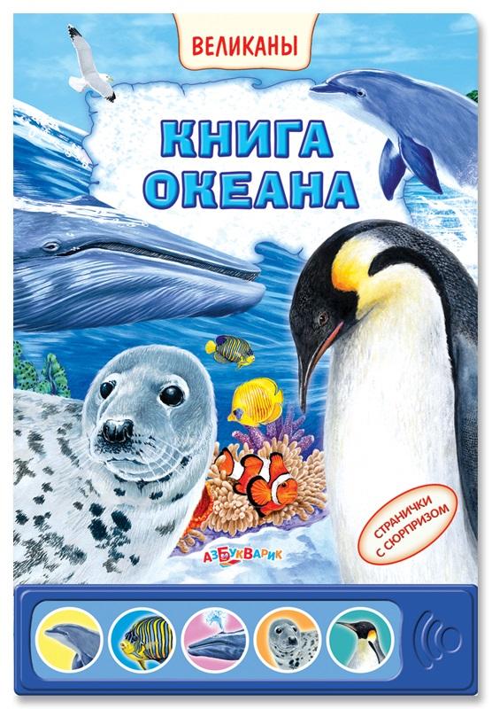 Озвученная книга - Книга океана из серии ВеликаныКниги со звуками<br>Озвученная книга - Книга океана из серии Великаны<br>