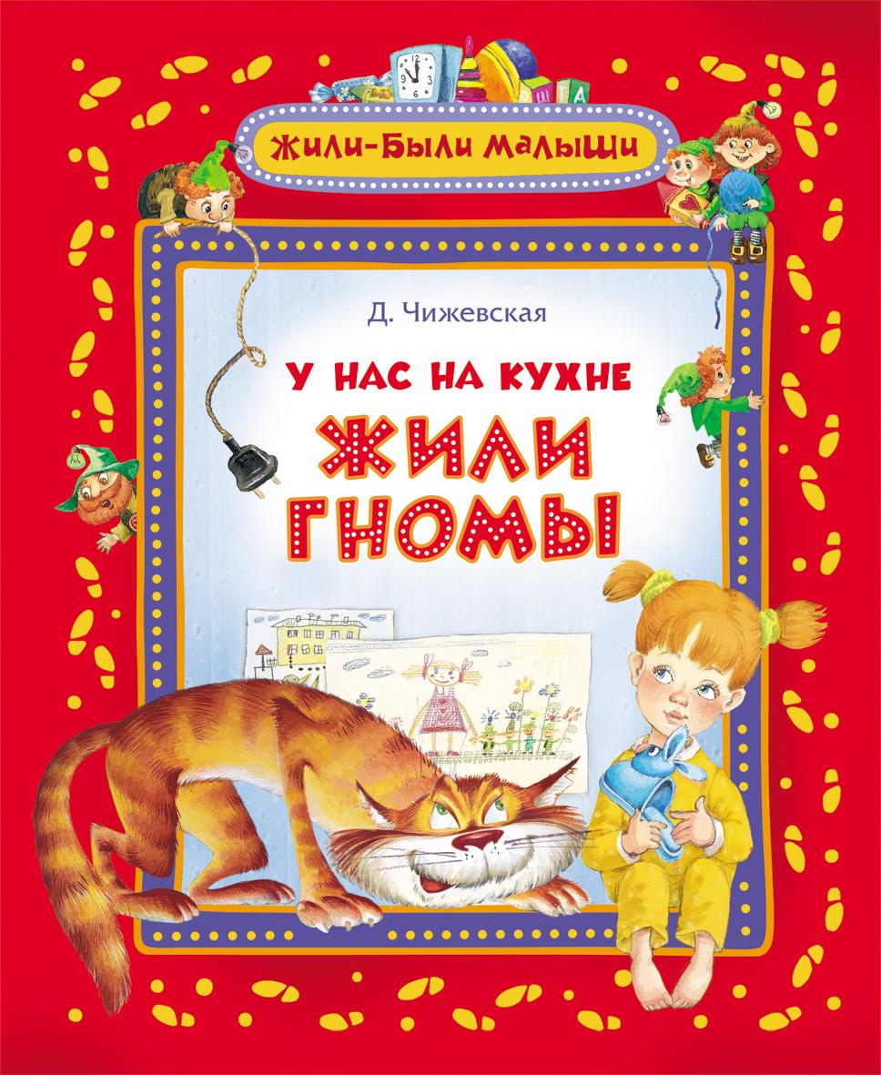 Книга Д.Чижевская У нас на кухне жили гномыСерия Жили-были малыши (1-6 лет)<br><br>