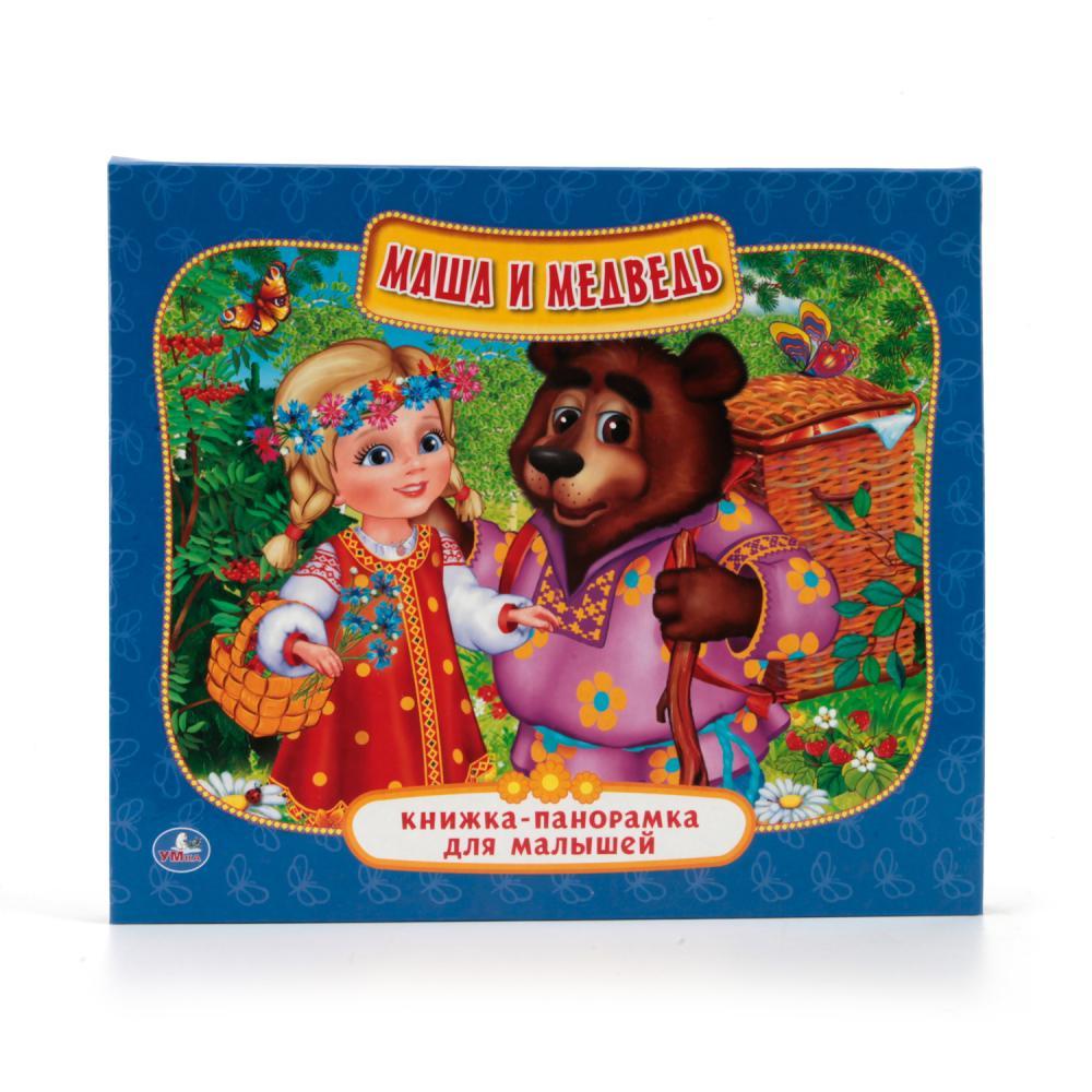 Купить Книжка-панорамка для малышей - Маша и Медведь, Умка
