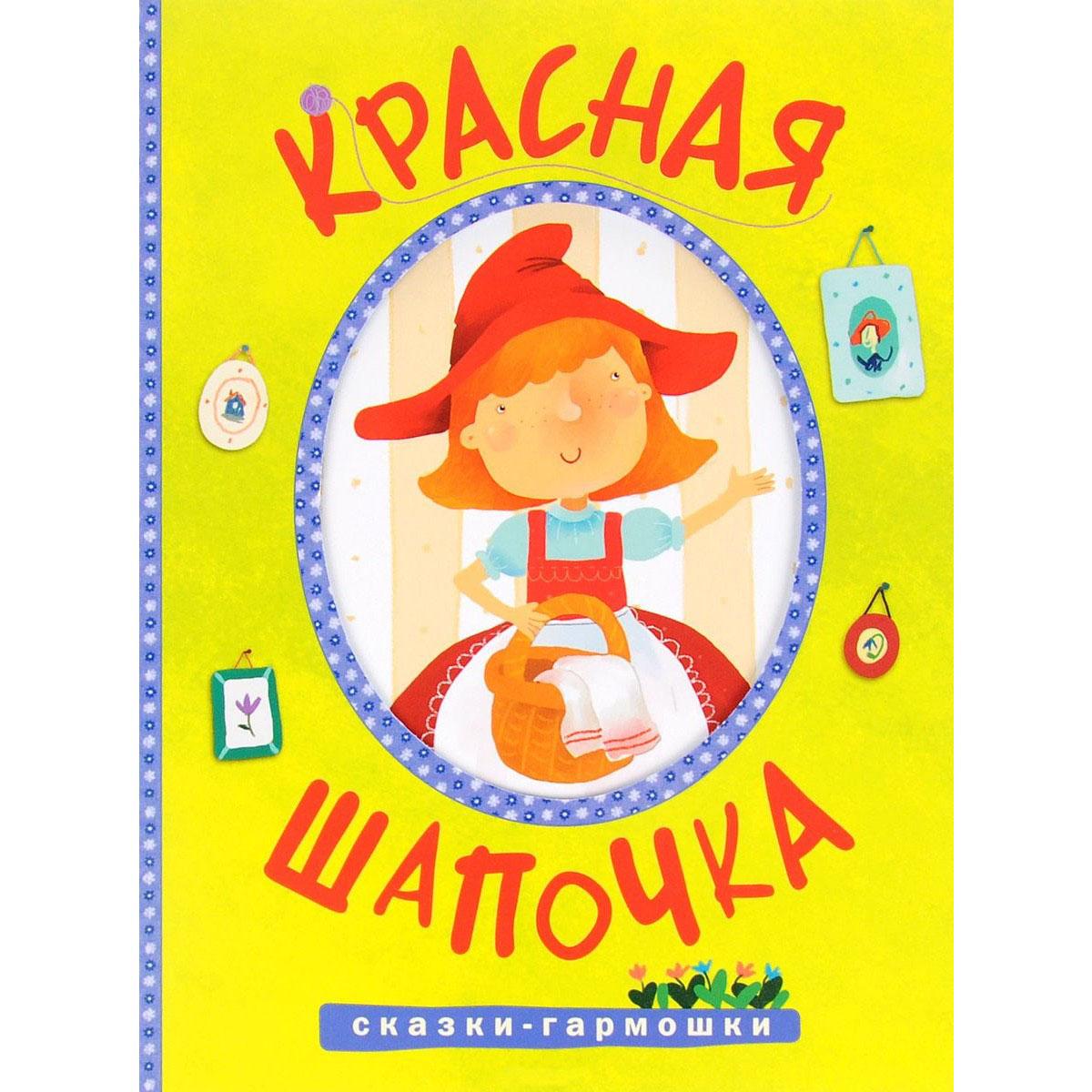 Книга - Сказки-гармошки. Красная шапочкаБибилиотека детского сада<br>Книга - Сказки-гармошки. Красная шапочка<br>