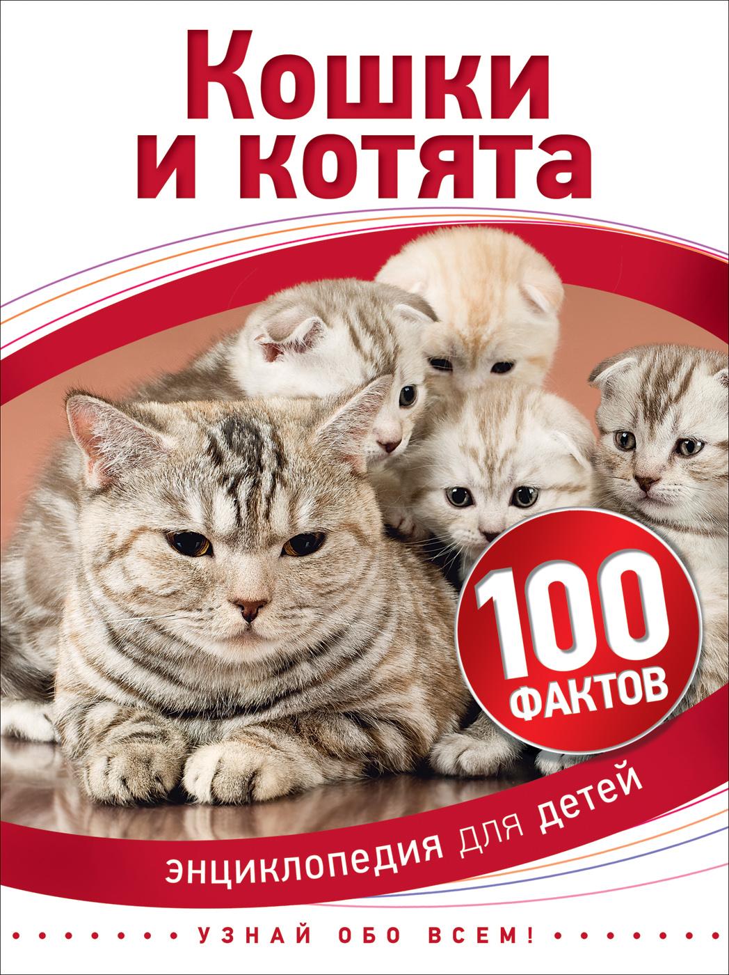 Книга из серии 100 фактов – Кошки и котятаДля детей старшего возраста<br>Книга из серии 100 фактов – Кошки и котята<br>