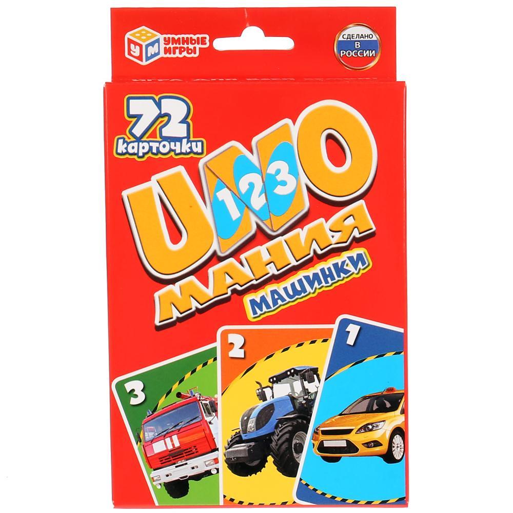 Купить Карточки развивающие из серии Умные игры – Уномания Машины, 72 карточки, Умка
