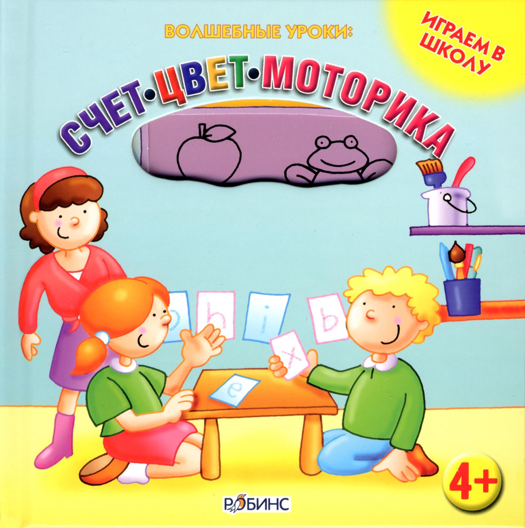 Книга «Играем в школу. Счет, цвет, моторика»Обучающие книги<br>Книга «Играем в школу. Счет, цвет, моторика»<br>