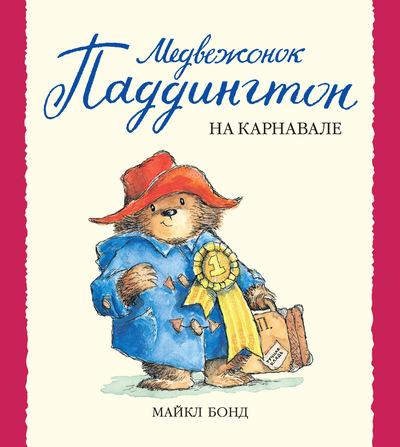 Рассказ М. Бонд «Медвежонок Паддингтон на карнавале»Книги вне серий<br>Рассказ М. Бонд «Медвежонок Паддингтон на карнавале»<br>