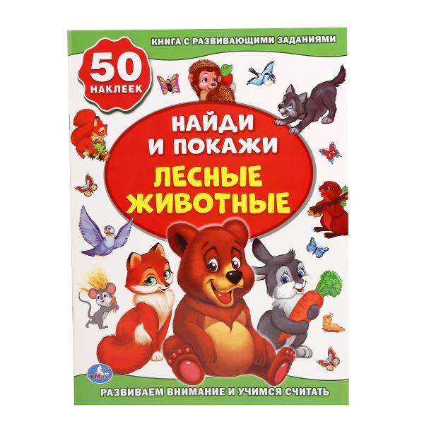 Купить со скидкой Развивающая книга с наклейками - Лесные животные