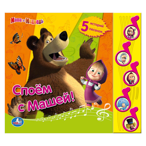 Озвученная книга – Маша и Медведь. Споем с Машей! 5 звуковых кнопокКниги со звуками<br>Озвученная книга – Маша и Медведь. Споем с Машей! 5 звуковых кнопок<br>