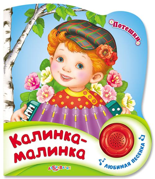 Потешки - Калинка-малинкаКниги со звуками<br>Потешки - Калинка-малинка<br>