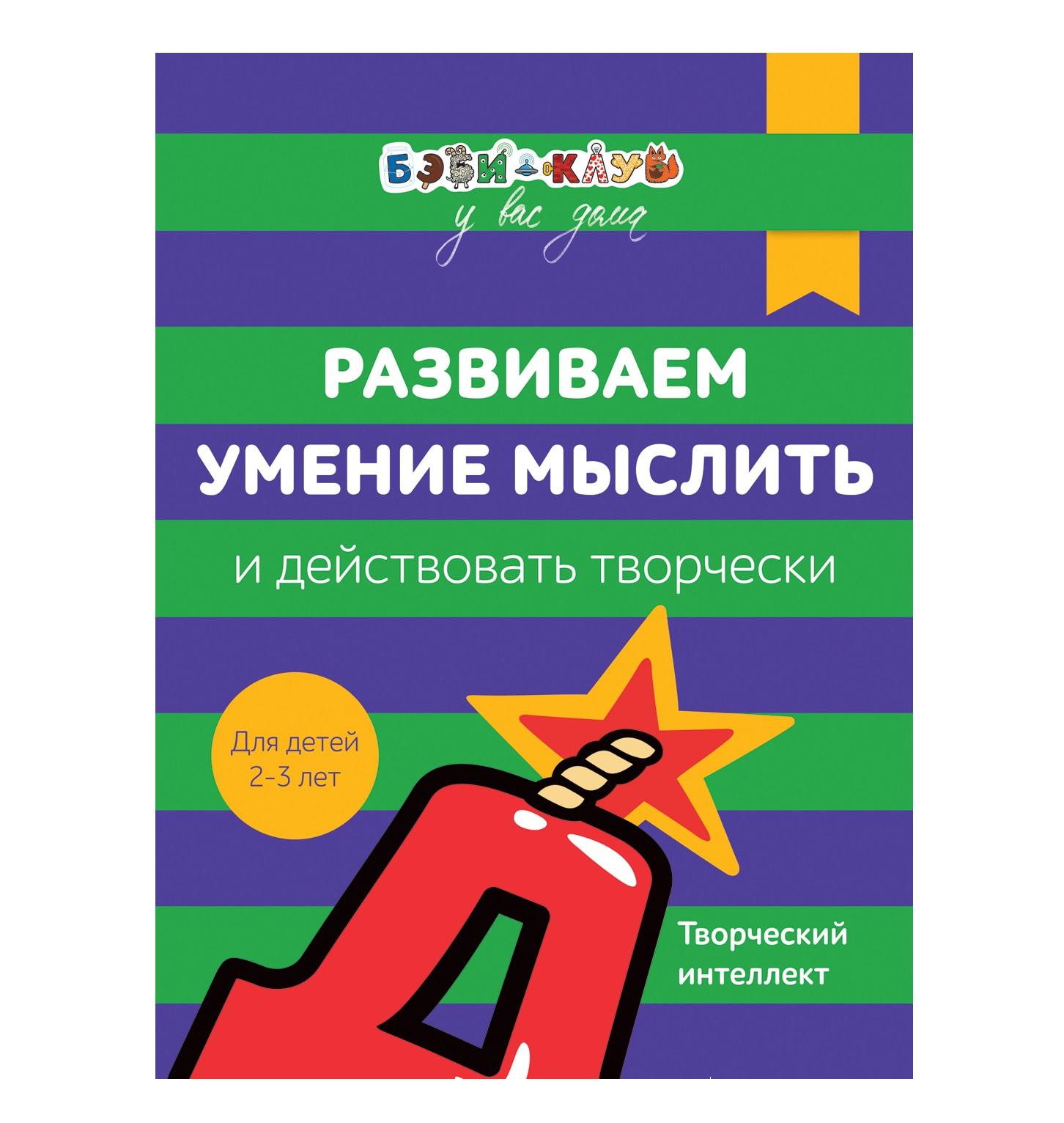 Книга Бэби-клуб - Развиваем умение мыслить и действовать творчески от 2-х до 3-х летРазвивающие пособия и умные карточки<br>Книга Бэби-клуб - Развиваем умение мыслить и действовать творчески от 2-х до 3-х лет<br>