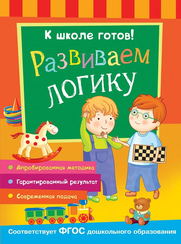 Книга из серии К школе готов! - Развиваем логикуОбучающие книги<br>Книга из серии К школе готов! - Развиваем логику<br>