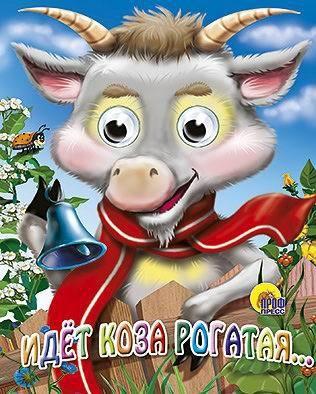 Купить Книжка с глазками - Идёт коза рогатая, Проф Пресс