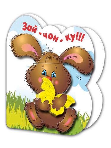Купить Набор для творчества 3D Card - открытка - Милый зайка, VIZZLE