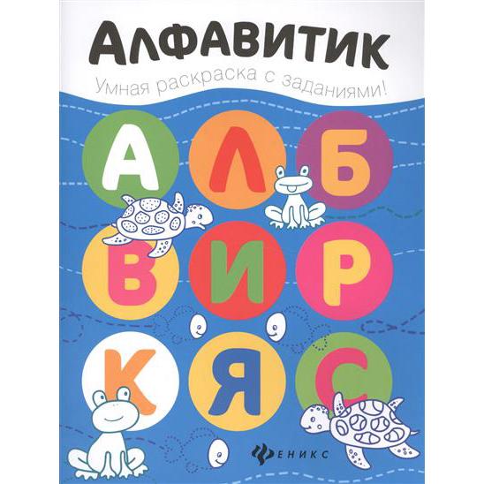Книжка-раскраска - АлфавитикУчим буквы и цифры<br>Книжка-раскраска - Алфавитик<br>