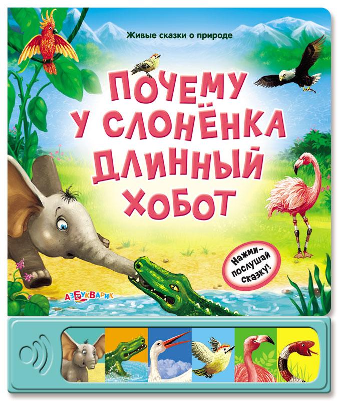 Озвученная книга - Почему у слоненка длинный хобот? из серии Живые сказки о природеКниги со звуками<br>Озвученная книга - Почему у слоненка длинный хобот? из серии Живые сказки о природе<br>