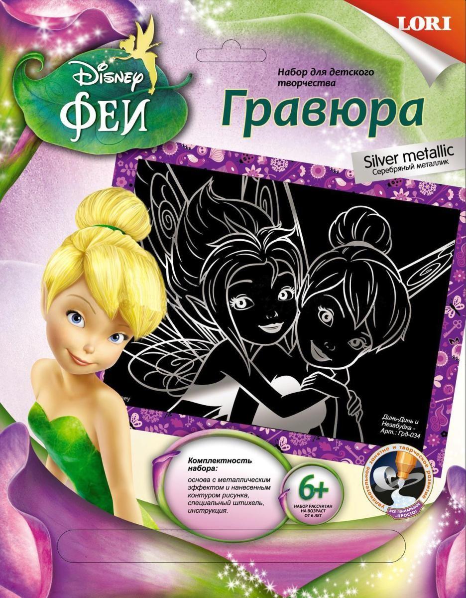 Гравюра Disney Феи - Динь-Динь и Незабудка с эффектом серебраDisney<br>Гравюра Disney Феи - Динь-Динь и Незабудка с эффектом серебра<br>