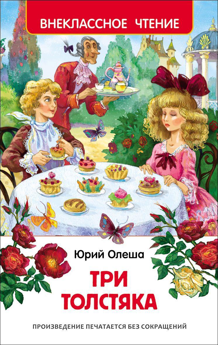 Книга Олеша Ю. - Три толстякаВнеклассное чтение 6+<br>Книга Олеша Ю. - Три толстяка<br>