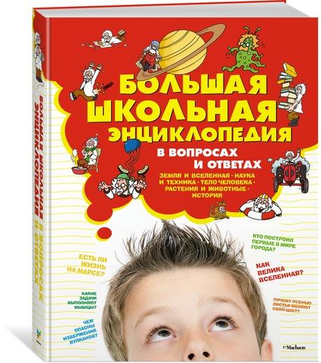 Большая школьная энциклопедия в вопросах и ответах - Энциклопедии , артикул: 173663