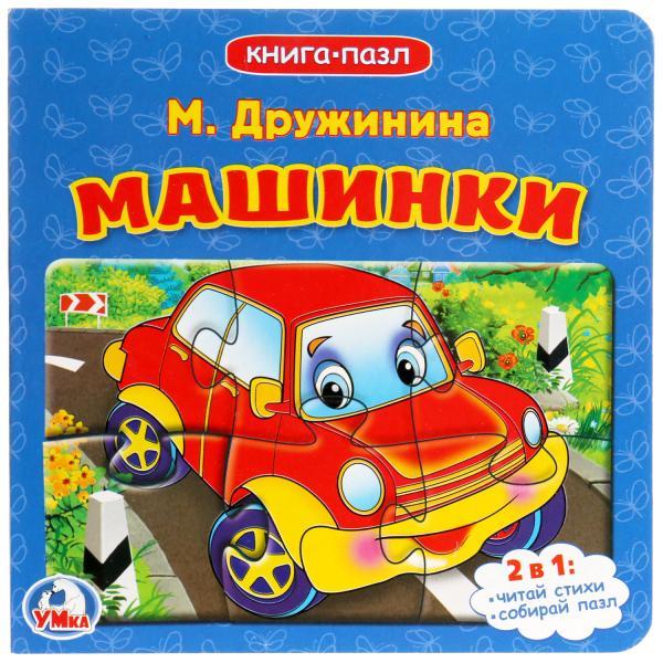 Купить Книга с 6 пазлами Машинки М. Дружинина, ИЗДАТЕЛЬСКИЙ ДОМ УМКА