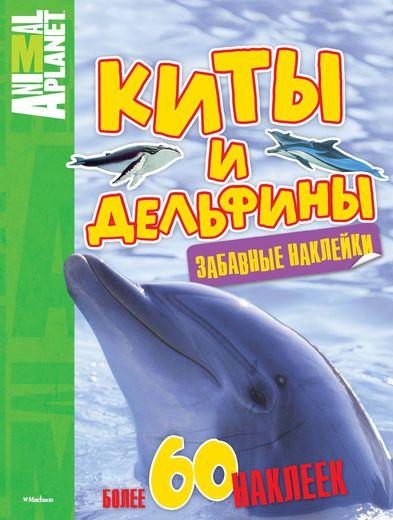 Книга с забавными наклейками «Киты и дельфины» из серии Animal PlanetНаклейки<br>Книга с забавными наклейками «Киты и дельфины» из серии Animal Planet<br>