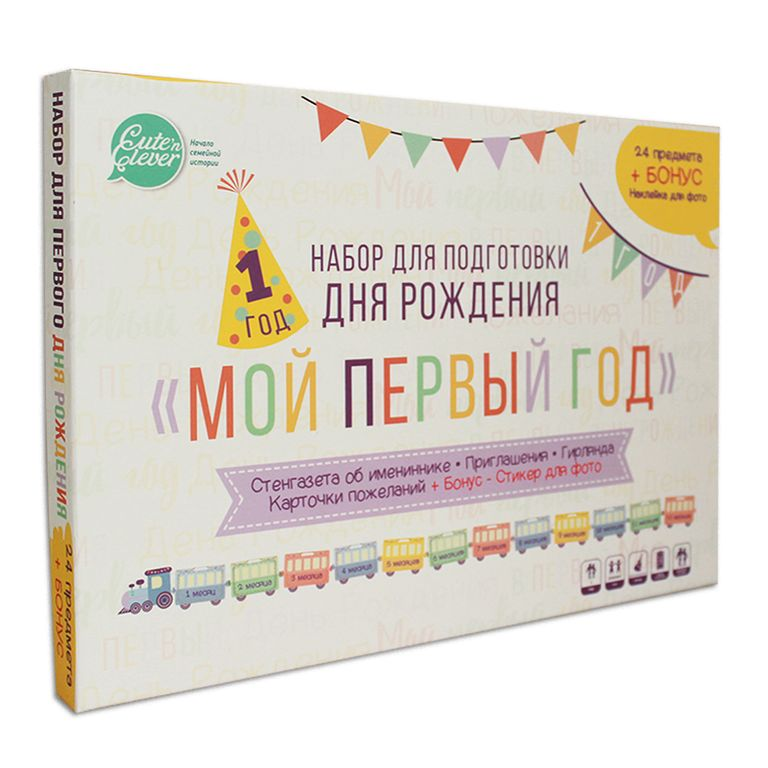 Набор для подготовки Дня Рождения - Мой Первый Год, 25 предметовОткрытки, плакаты, календари<br>Набор для подготовки Дня Рождения - Мой Первый Год, 25 предметов<br>
