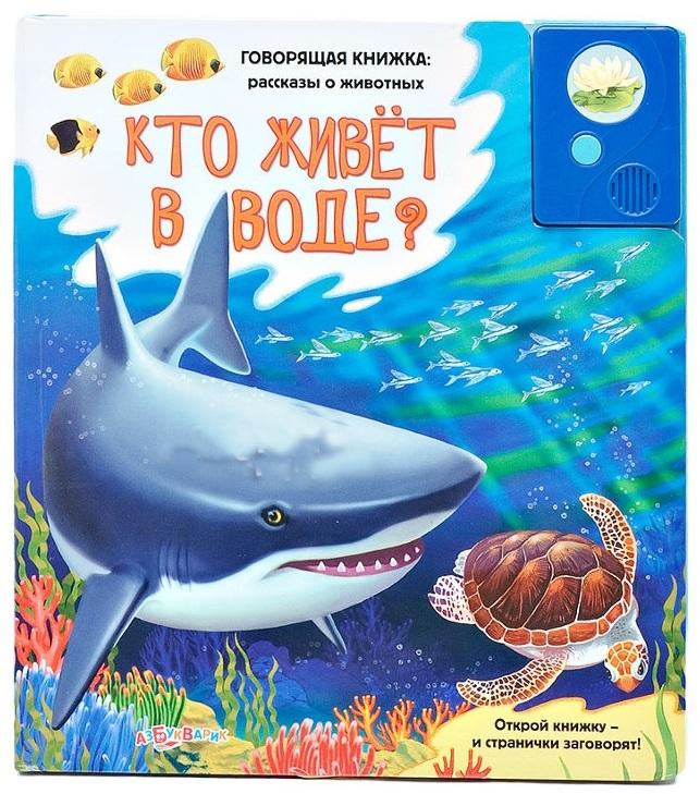 Говорящая книжка. Рассказы о животных - Кто живет в воде?Книги со звуками<br>Говорящая книжка. Рассказы о животных - Кто живет в воде?<br>