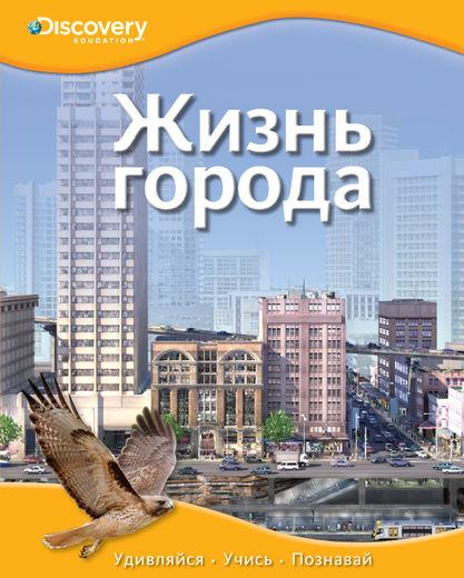 Энциклопедия «Жизнь в городе» из серии «Discovery Education»Книга знаний<br>Энциклопедия «Жизнь в городе» из серии «Discovery Education»<br>