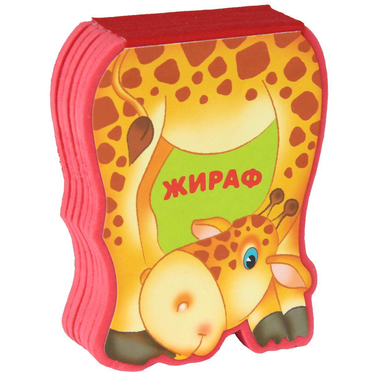 Книжка–плюшка из серии Забавные зверушки - ЖирафКнижки-малышки<br>Книжка–плюшка из серии Забавные зверушки - Жираф<br>