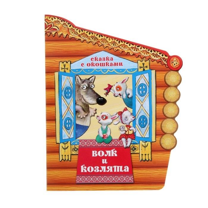 Книга - Сказка с окошками. Волк и козлятаБибилиотека детского сада<br>Книга - Сказка с окошками. Волк и козлята<br>