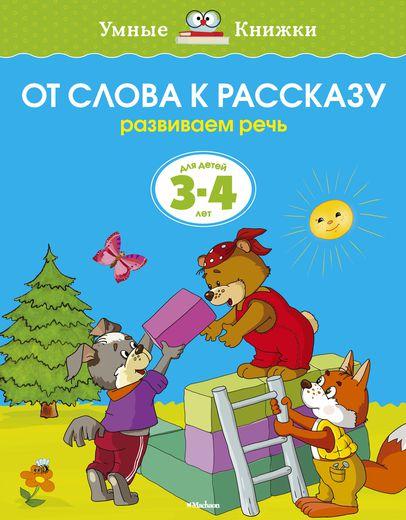 Купить Книга - От слова к рассказу - из серии Умные книги для детей от 3 до 4 лет в новой обложке, Махаон