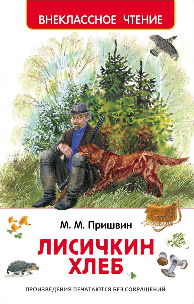 Книга М. Пришвин - Лисичкин хлебВнеклассное чтение 6+<br>Книга М. Пришвин - Лисичкин хлеб<br>