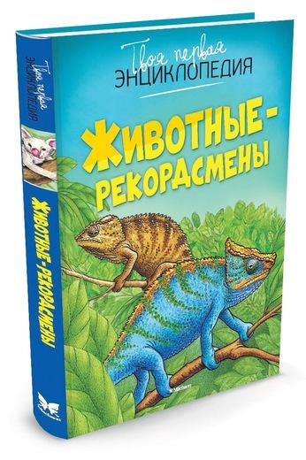 Энциклопедия - Животные-рекордсмены фото