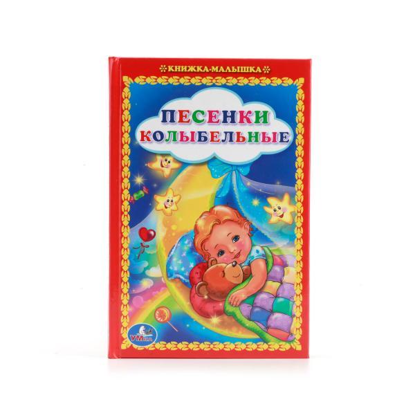 Книжка-малышка Песенки колыбельные фото