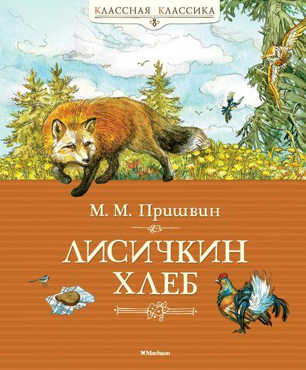 Книга Пришвин М. «Лисичкин хлеб» из серии Классная классика - Классная классика, артикул: 132960