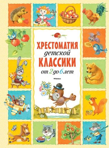 Хрестоматия детской классики от 2 до 6 лет в новой обложке - Для самых маленьких. Книжки-панорамки, артикул: 133800