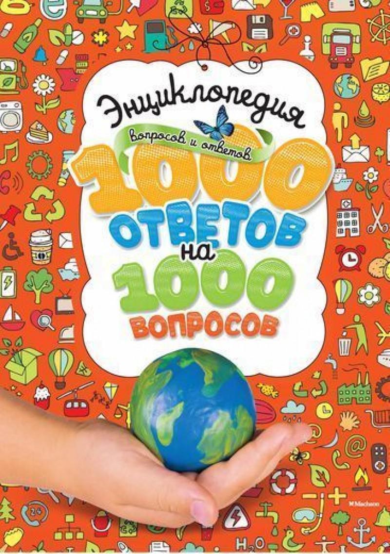 Энциклопедия вопросов и ответов  1000 ответов на 1000 вопросов - Энциклопедии , артикул: 145385