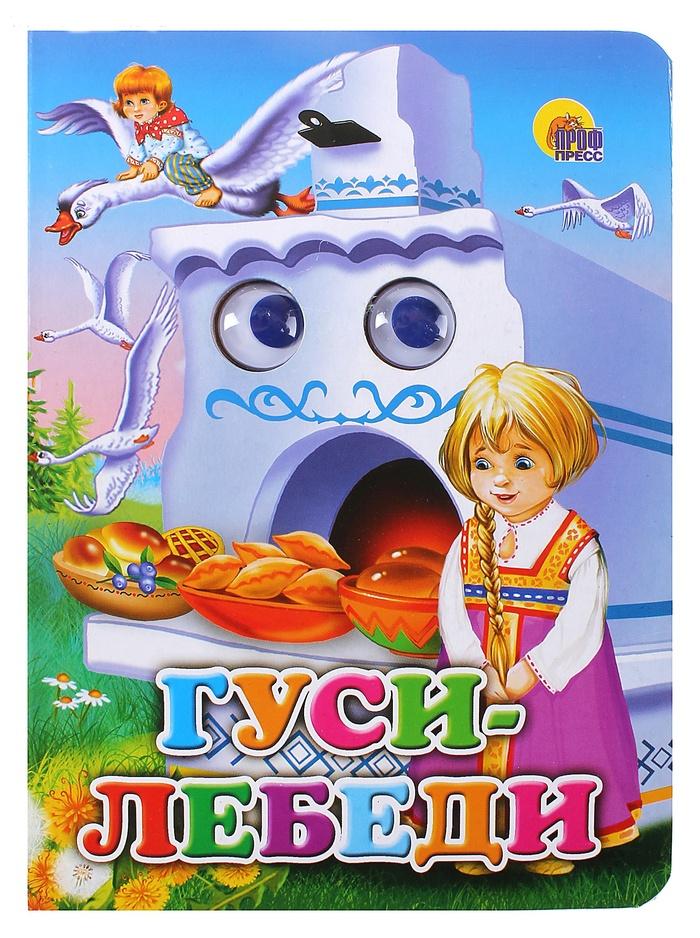 Книжка с глазками - Гуси-ЛебедиКнижки-малышки<br>Книжка с глазками - Гуси-Лебеди<br>