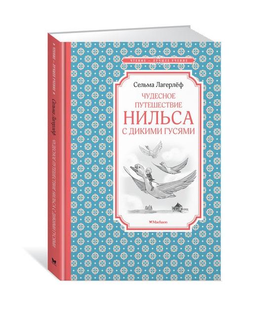 Купить Книга из серии Чтение – лучшее учение С. Лагерлёф Чудесное путешествие Нильса с дикими гусями, Махаон