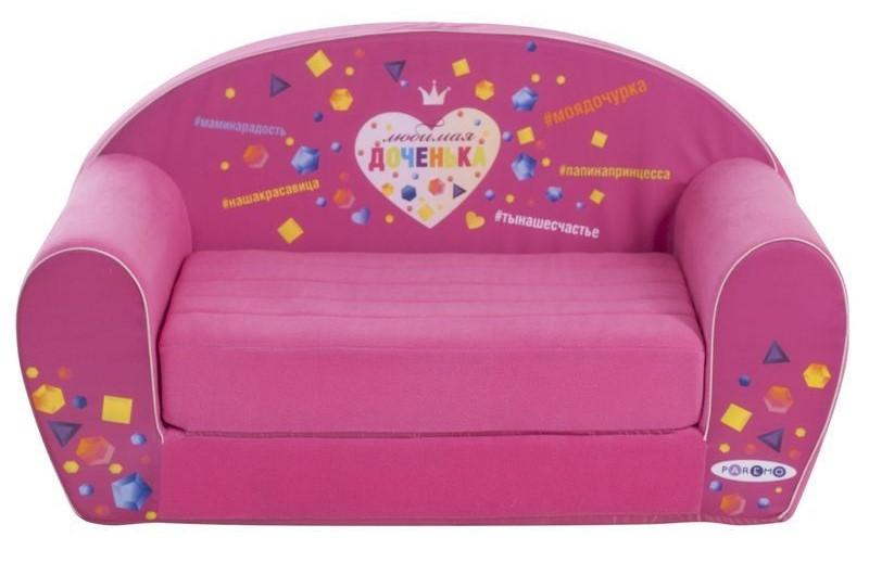 Раскладной диванчик – #ЛюбимаяДоченька, Инста-малыш