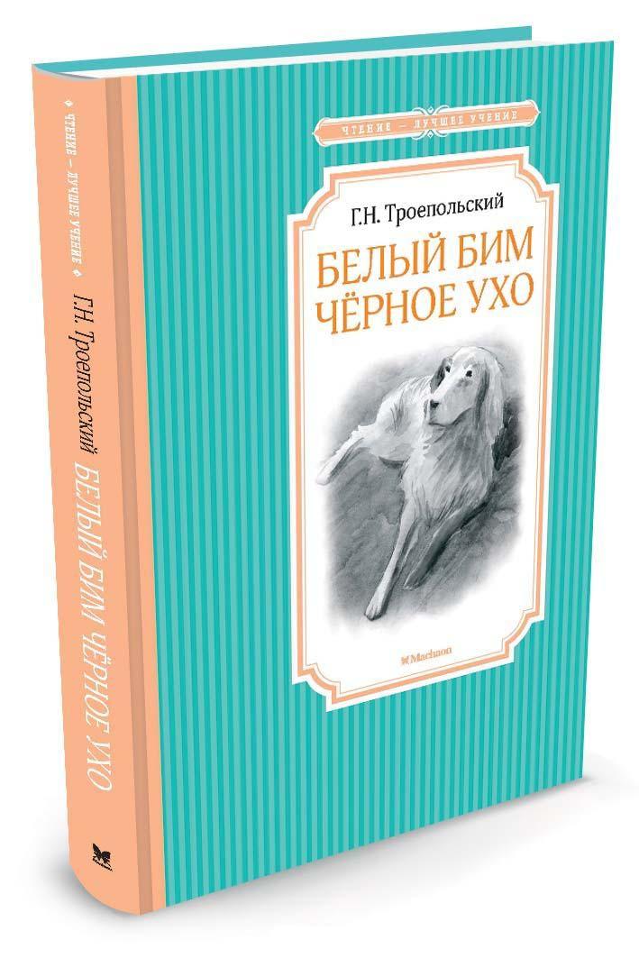 Книга – Белый Бим Черное ухо