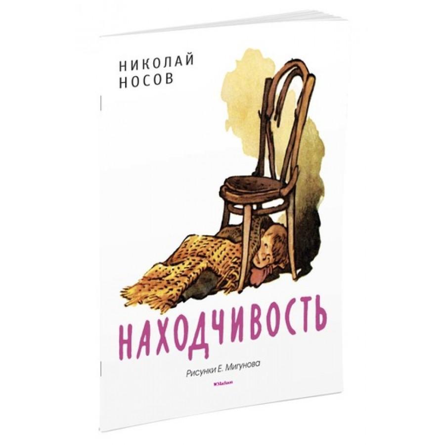 Книга Носов Н. – Находчивость. Рисунки Е. МигуноваКлассная классика<br>Книга Носов Н. – Находчивость. Рисунки Е. Мигунова<br>
