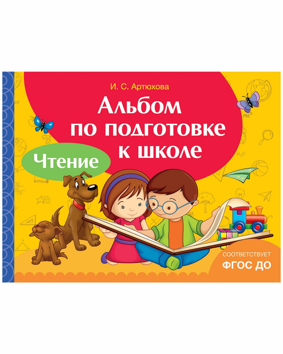 Альбом по подготовке к школе - ЧтениеОбучающие книги и задания<br>Альбом по подготовке к школе - Чтение<br>