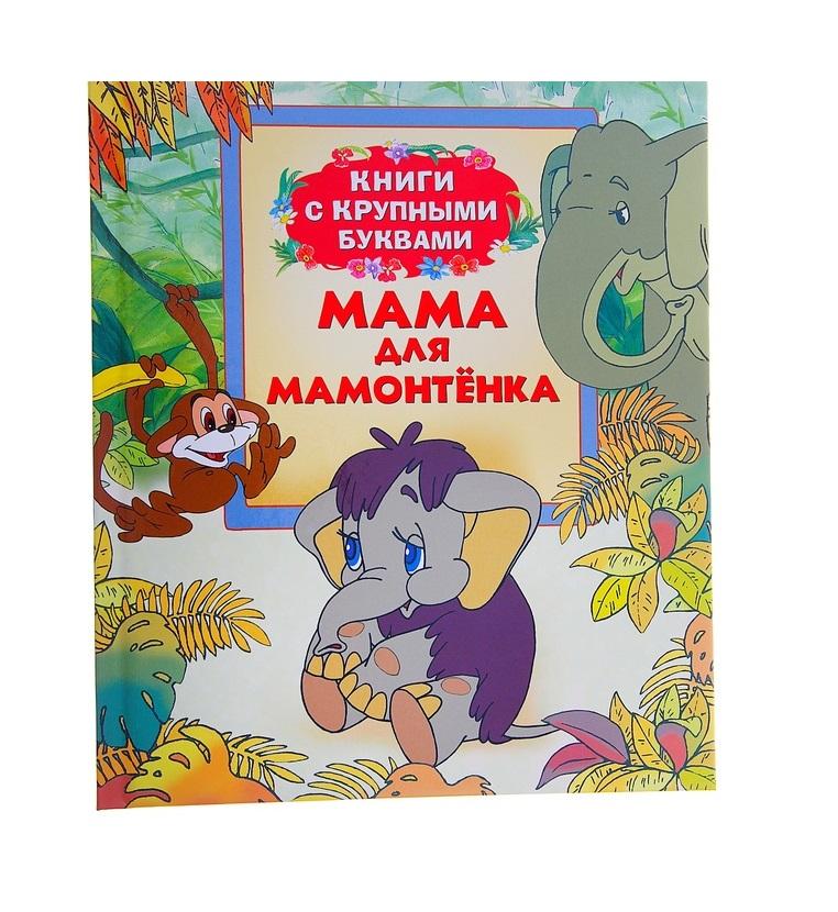 Книга «Мама для Мамонтенка»Читаем по слогам<br>В книгу вошли сказки по мотивам мультфильмов: <br>-  Мама для Мамонтенка <br>-  Так сойдет <br>