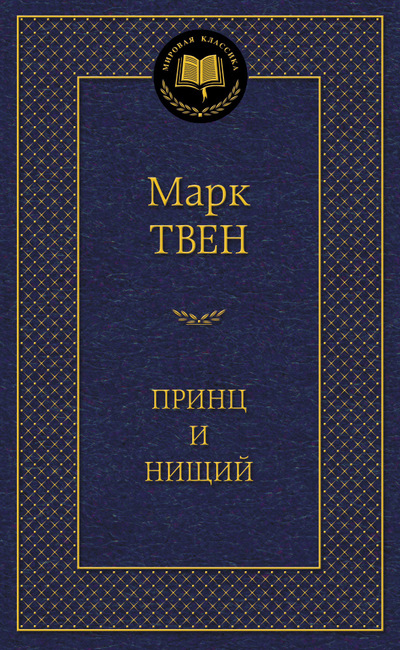 Книга из серии «Мировая классика» М. Твен «Принц и нищий»